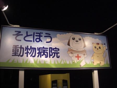 病院の看板